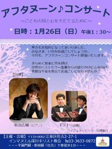 2014-1-26アフタヌンコンサートはがき