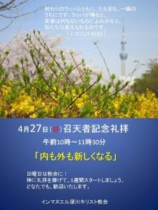 4月27日召天者記念礼拝