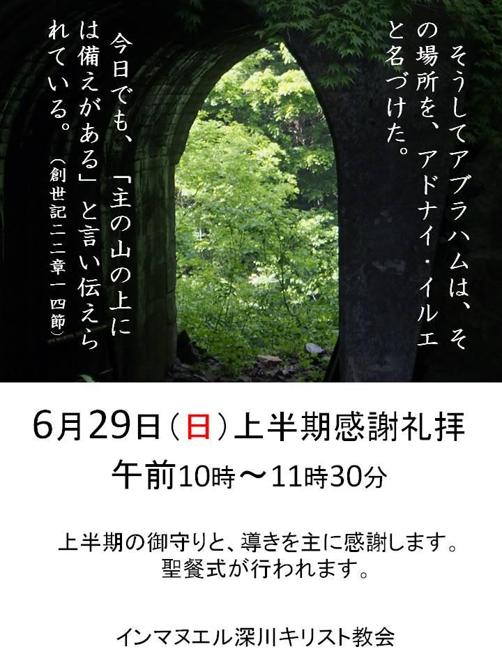 6月29日