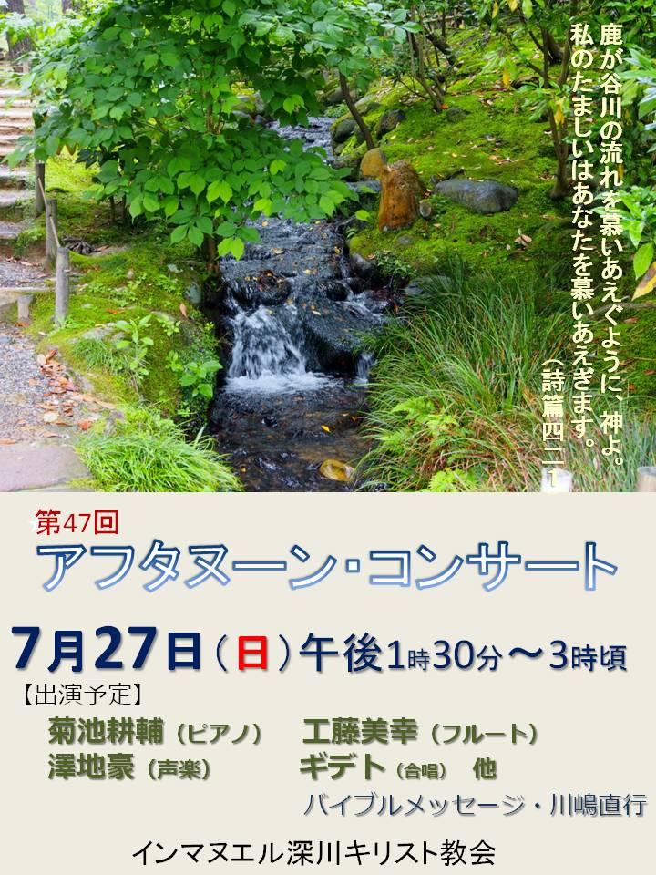2014-7-27アフタヌンコンサート