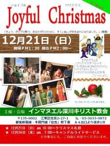 ジョイフルクリスマス2014
