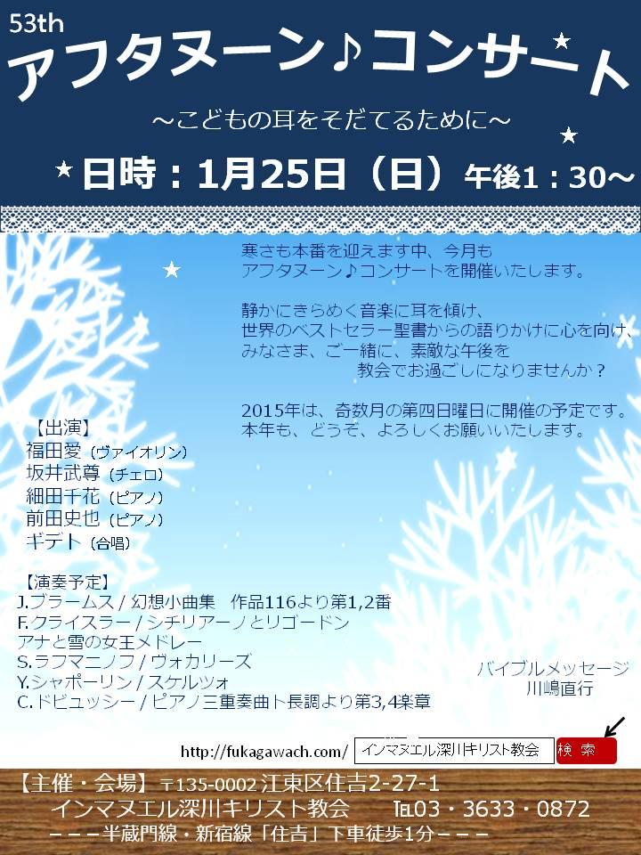 20150125 アフタヌンコンサート