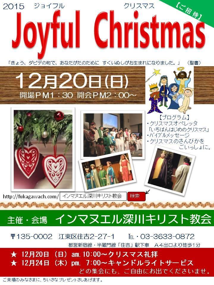 2015ジョイフルクリスマスチラシ