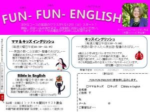 funfunenglish2016-1